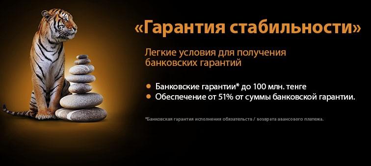 Кредит банк шымкент