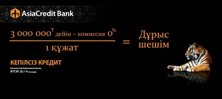 Банк кредит шымкент